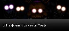 online флеш игры - игры Фнаф