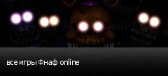 все игры Фнаф online