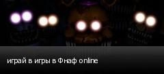 играй в игры в Фнаф online