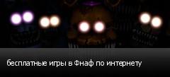 бесплатные игры в Фнаф по интернету