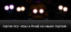 портал игр- игры в Фнаф на нашем портале