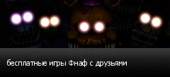 бесплатные игры Фнаф с друзьями