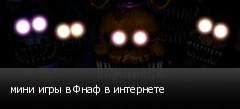 мини игры в Фнаф в интернете
