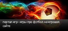 портал игр- игры про футбол на игровом сайте