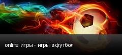 online игры - игры в футбол