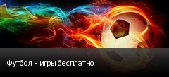 Футбол - игры бесплатно