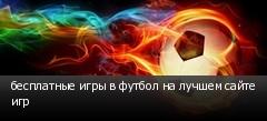 бесплатные игры в футбол на лучшем сайте игр