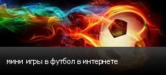 мини игры в футбол в интернете