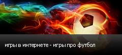 игры в интернете - игры про футбол