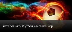 каталог игр- Футбол на сайте игр