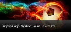 портал игр- Футбол на нашем сайте