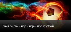 сайт онлайн игр - игры про футбол