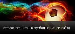 каталог игр- игры в футбол на нашем сайте