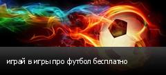 играй в игры про футбол бесплатно