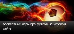 бесплатные игры про футбол на игровом сайте