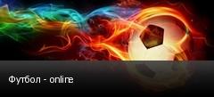 Футбол - online