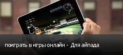 поиграть в игры онлайн - Для айпада