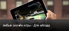 любые онлайн игры - Для айпада