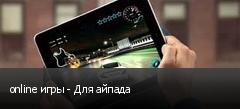 online игры - Для айпада