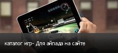 каталог игр- Для айпада на сайте