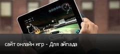 сайт онлайн игр - Для айпада