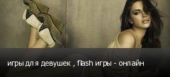 игры для девушек , flash игры - онлайн
