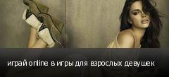 играй online в игры для взрослых девушек