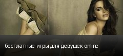 бесплатные игры для девушек online