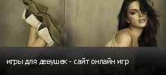 игры для девушек - сайт онлайн игр