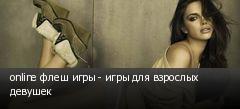 online ���� ���� - ���� ��� �������� �������