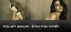 игры для девушек - флеш игры онлайн