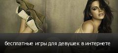 бесплатные игры для девушек в интернете