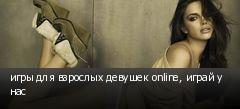 игры для взрослых девушек online, играй у нас