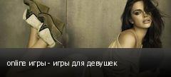 online игры - игры для девушек