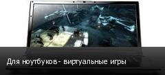 Для ноутбуков - виртуальные игры