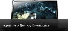 портал игр- Для ноутбуков здесь