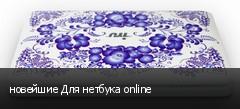 новейшие Для нетбука online