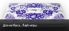 ��� ������� , flash-����
