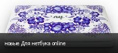новые Для нетбука online