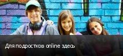 Для подростков online здесь