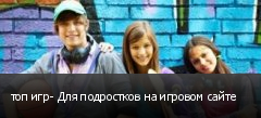топ игр- Для подростков на игровом сайте