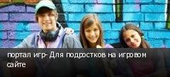 портал игр- Для подростков на игровом сайте