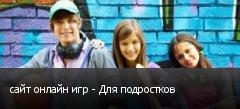 сайт онлайн игр - Для подростков