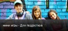 мини игры - Для подростков