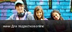 мини Для подростков online
