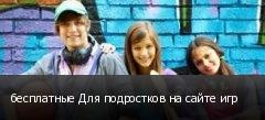 бесплатные Для подростков на сайте игр