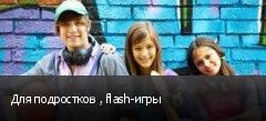 Для подростков , flash-игры