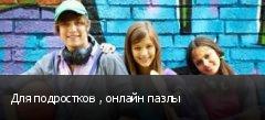 Для подростков , онлайн пазлы