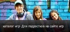 каталог игр- Для подростков на сайте игр