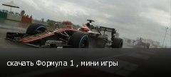 скачать Формула 1 , мини игры